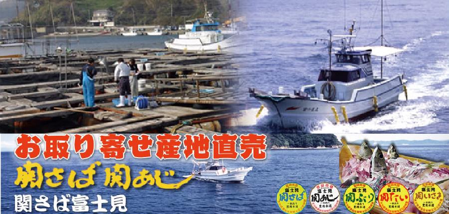 富士見水産